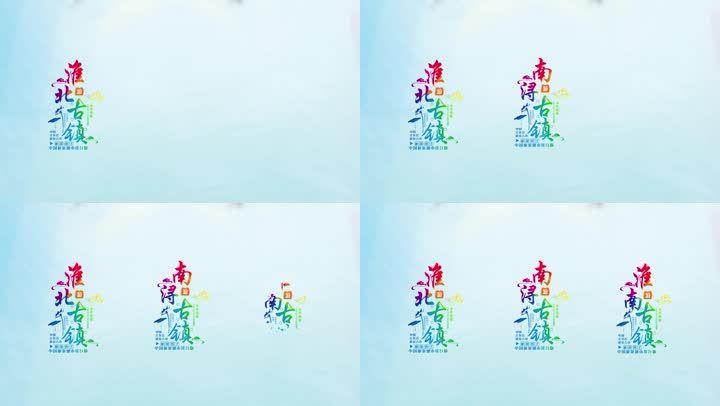 中国旅游彩色城市宣传字幕排版ae模板