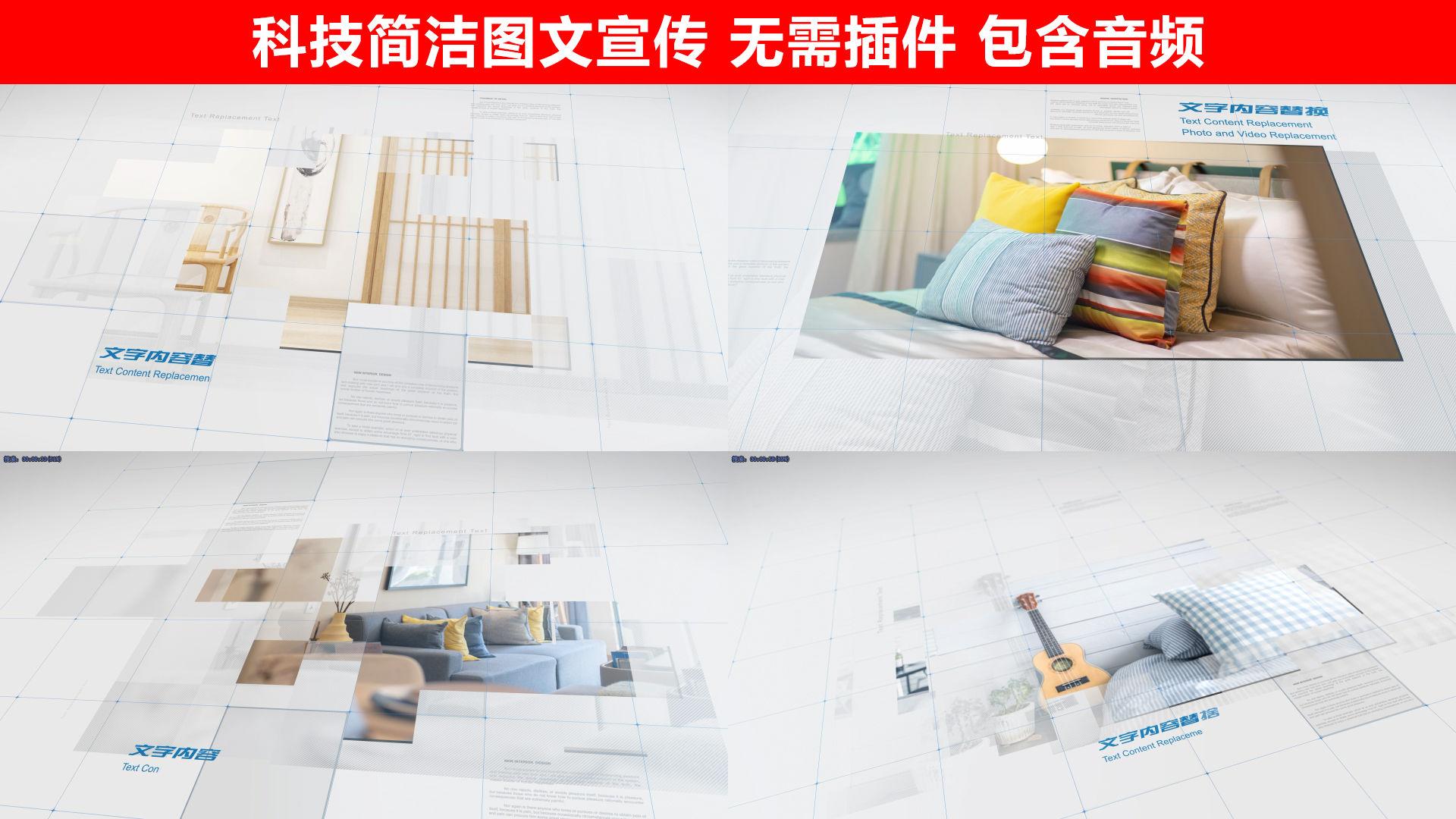 科技简洁图文宣传(白色版本)