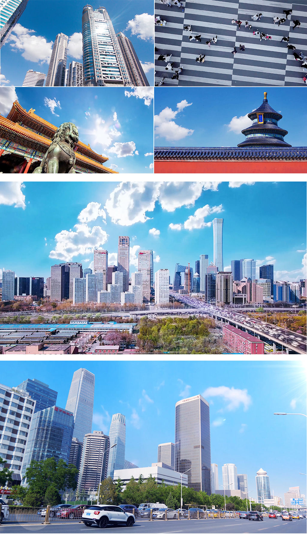 大气北京城市摄影实拍