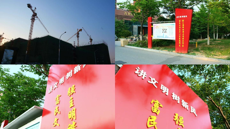 宣传标语塔吊建筑工地房地产