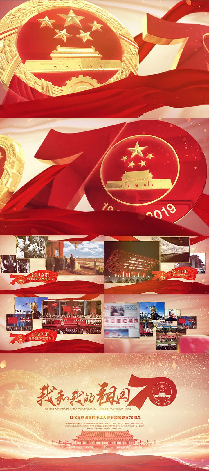 新中国成立70周年标准logo片头