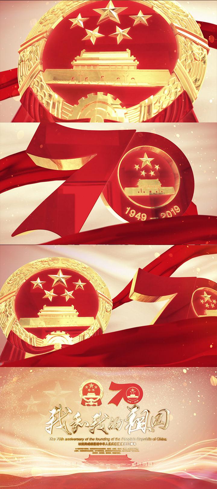 新中国成立70周年标准logo片头005