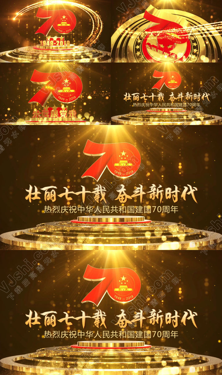 建国70周年晚会开场片头PR模版-5