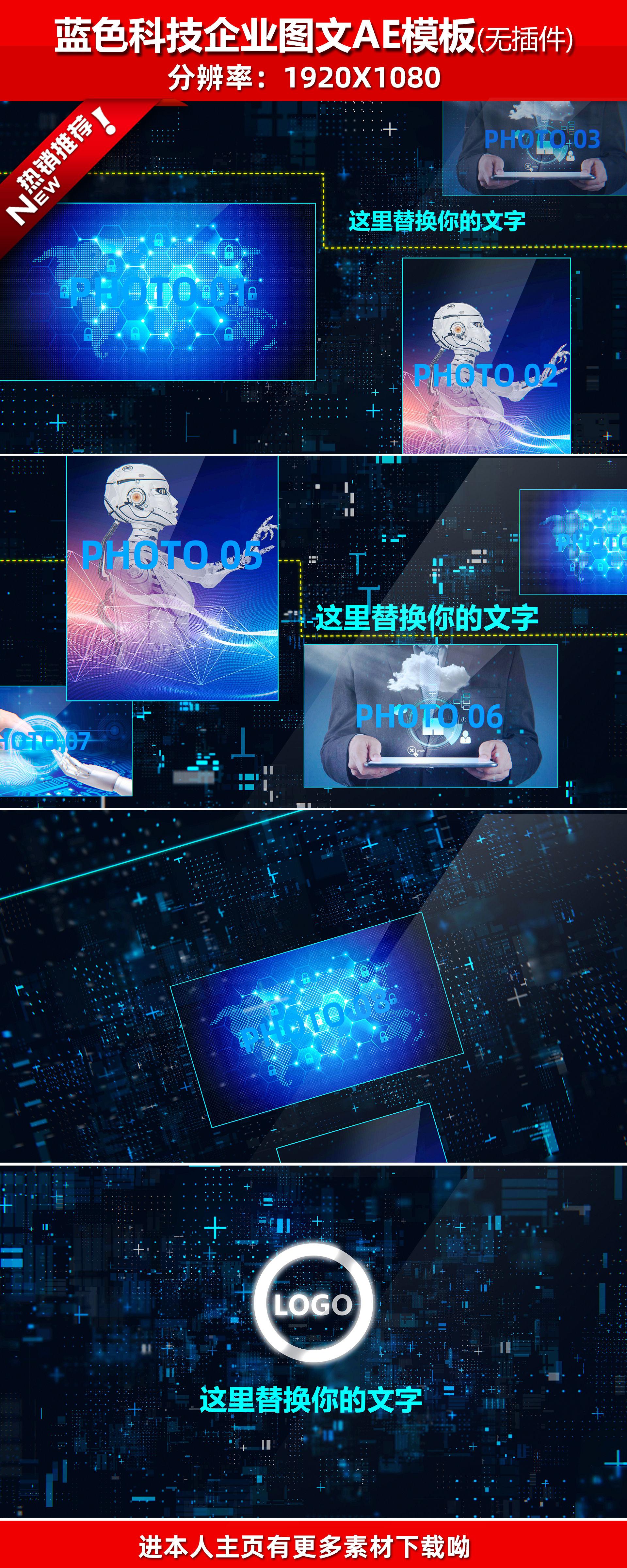 蓝色科技企业图文AE模板
