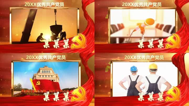 金色相框红绸党政先进优秀人物颁奖展示