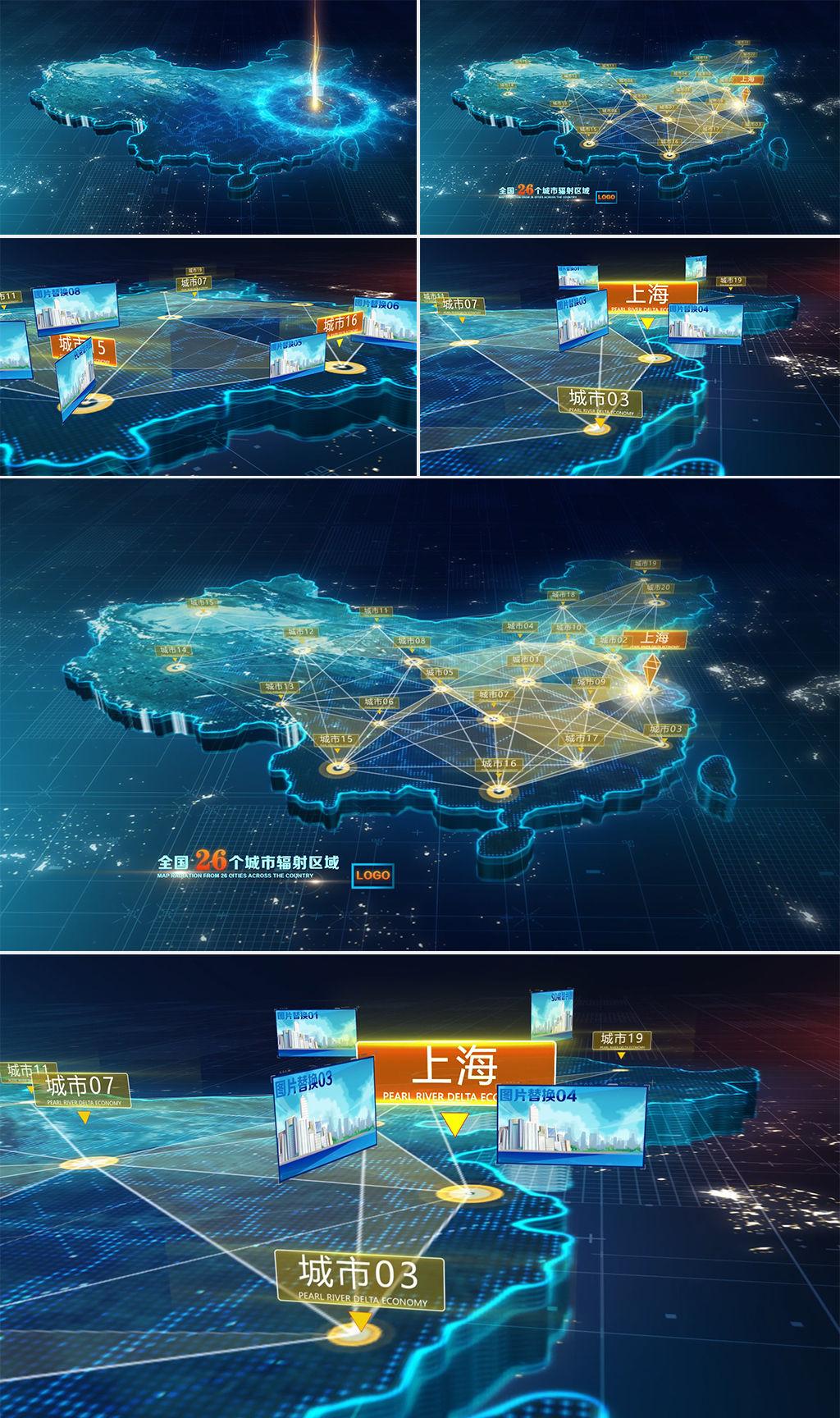 【原创】中国地图辐射全国