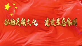 AE黄金字民族文化底板工程AE模板