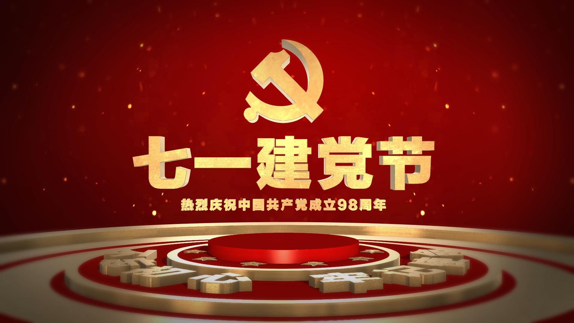 七一建党节片头开场视频