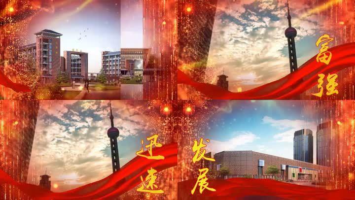 premiere改革开放经济发展视频模板