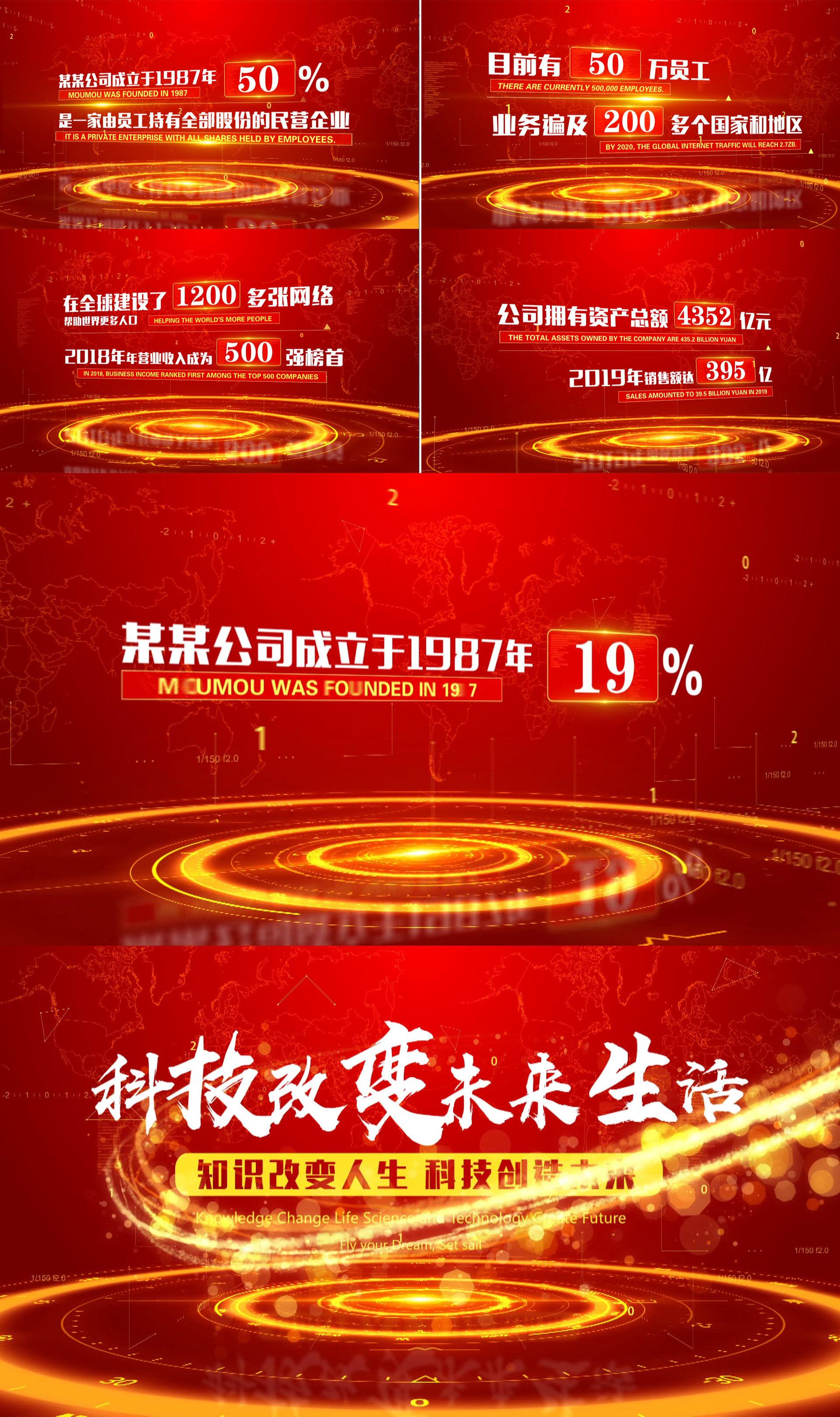 红色党政企业人员介绍02AE无插件