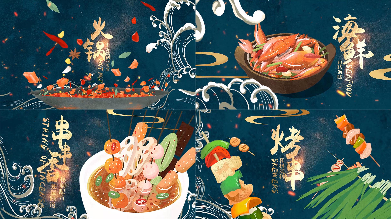 新国潮中国风美食金字片头AE模板