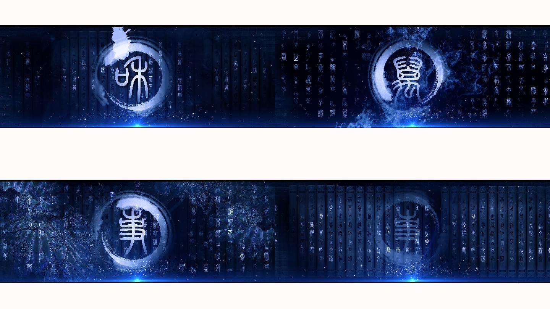 水墨古韵中国风家和万事兴AE模板