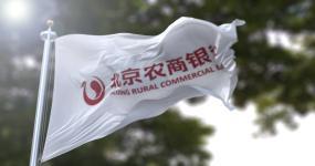 【4K】北京农商银行旗帜B版B视频素材