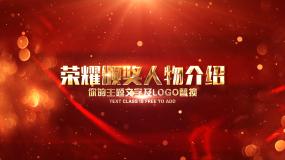 红色大气人物介绍颁奖ae模板AE模板
