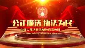 大气法院宣传普法片头09ediusEDIUS模板