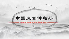 會聲會影中國水墨風卷軸片頭相冊模板會聲會影模板