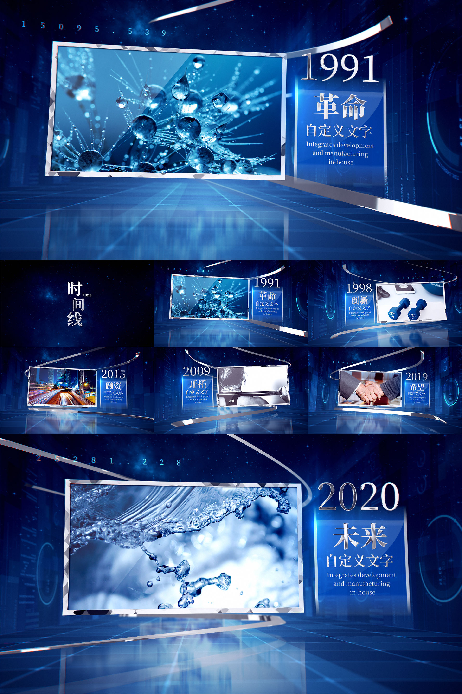 【无需插件】蓝色商务企业时间线图文展示