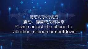 会议活动开场手机静音提醒温馨提示永利官网网址是多少