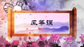风筝误-配乐成品水墨中国风歌曲视频素材