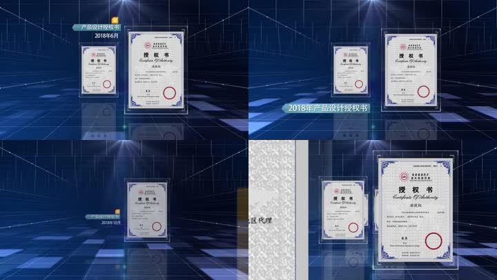 商务科技证书展示AE模板