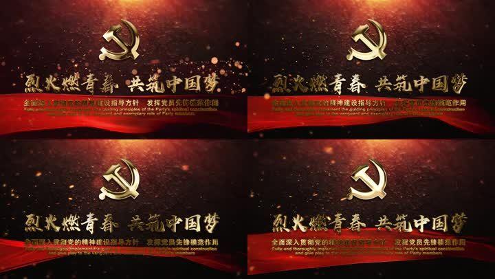 红色党政年会晚会片头金属字国庆节汇报片头