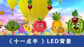 《十一点半》LED背景儿童歌曲视频素材