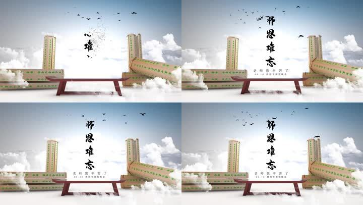 中国风竹简教师节晚会开场片头ae模板01