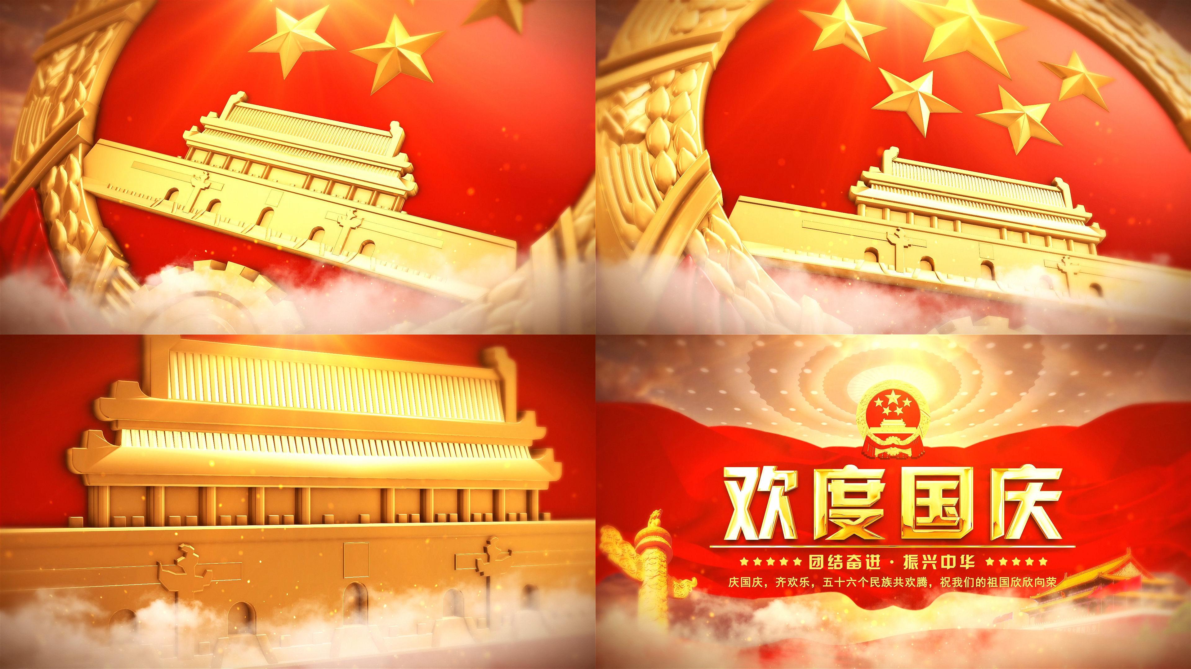 大气十一国庆节片头视频01