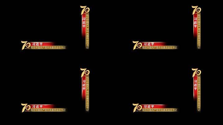 【原创】70七十周年建国人名条字幕条节目