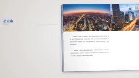 现代企业三维翻书AE模板