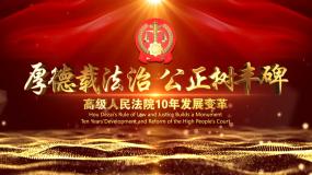 党政法院普法宣传片头04无插件AE模板