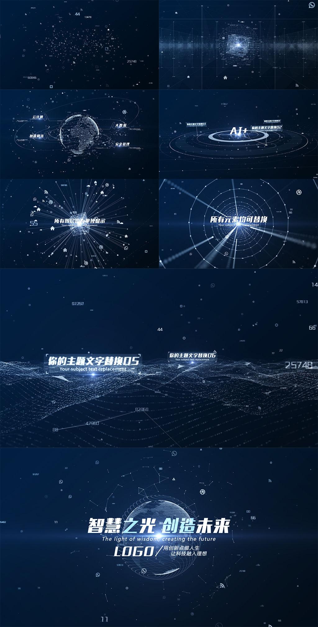 原创科技网络大数据开场ae模板