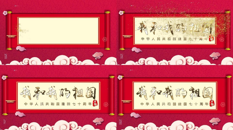 (无需插件)4K红色党政卷轴政府片头片花