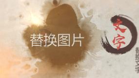 中国风水墨文化传承片头AE模板