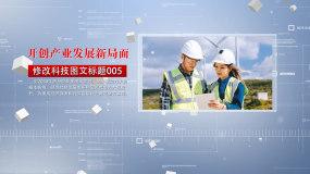 清新科技图文ae模板AE模板