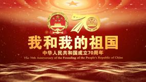 十一国庆建国70周年片头06会声会影会声会影模板