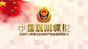 中国消防救援主题片头AE模版12AE模板