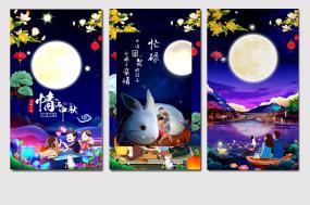 手机版中秋节祝福贺卡视频素材