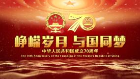 十一国庆建国70周年片头06prPr模板