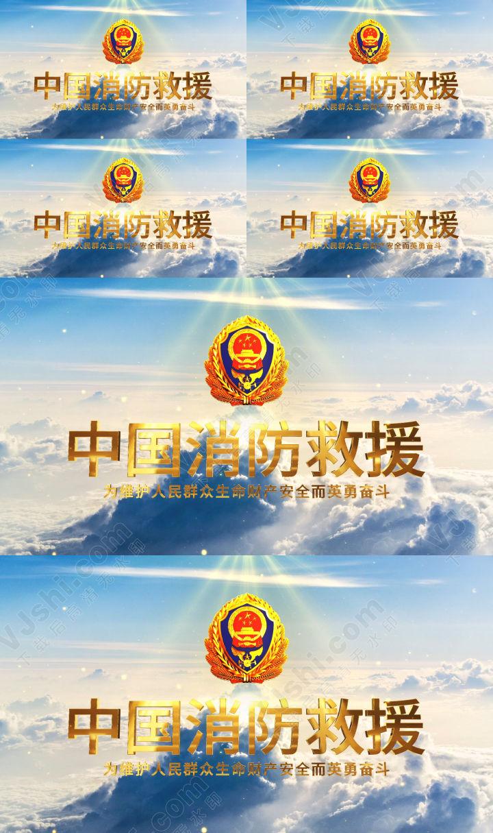 中国消防救援主题片头AE模版14