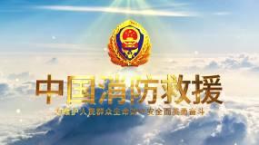 中国消防救援主题片头AE模版14AE模板