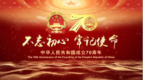十一国庆建国70周年片头06ediusEDIUS模板