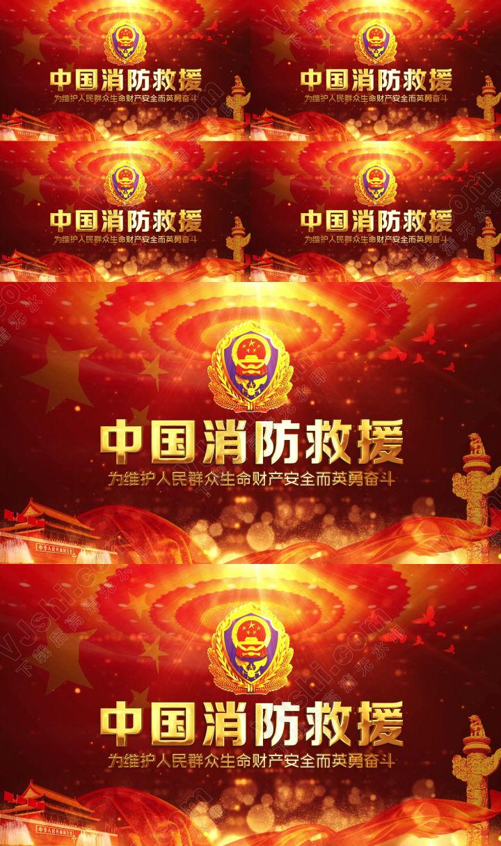 中国消防救援主题片头AE模版13