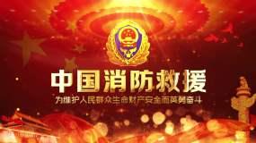 中国消防救援主题片头AE模版13AE模板