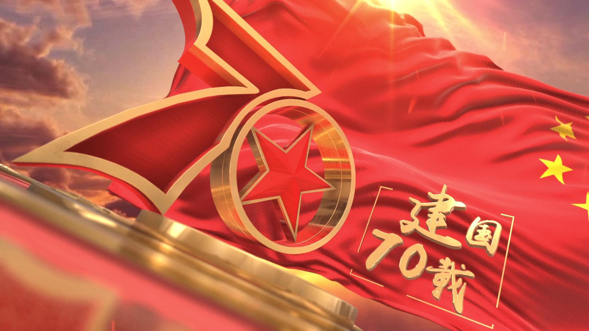 建國70周年國慶片頭