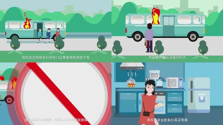 消防安全知识宣传-交通工具
