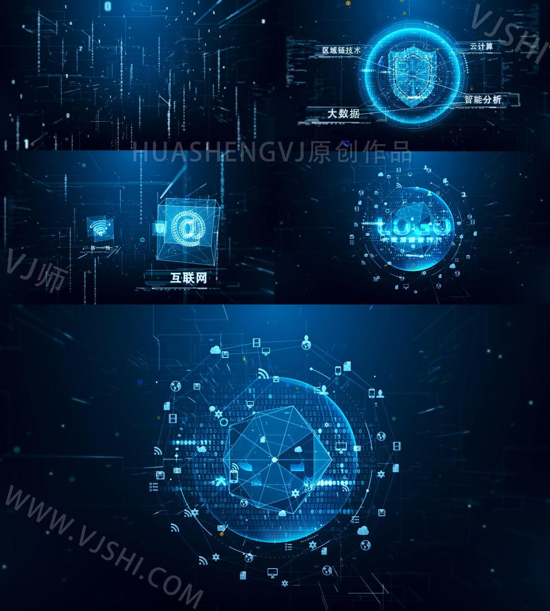 数字信息科技5G互联网大数据片头