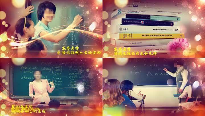 会声会影9月10日感恩教师节老师视频模板