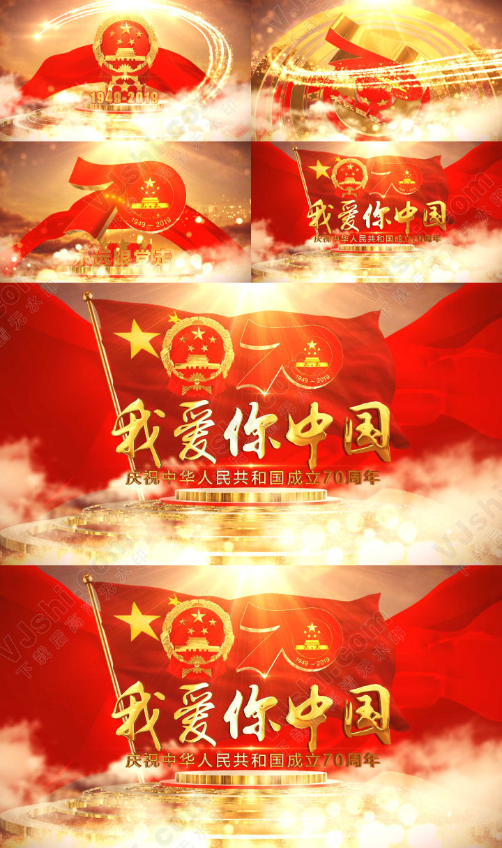 新中国成立70周年晚会片头AE模板-4