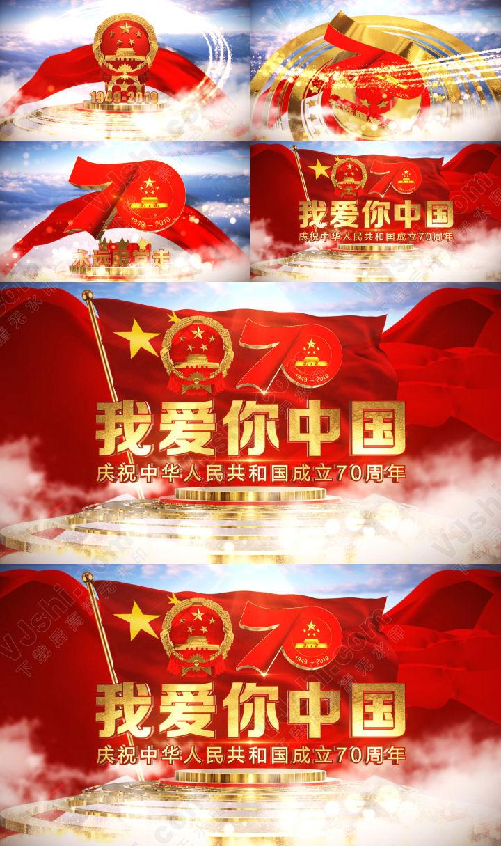 新中国成立70周年晚会片头AE模板-3
